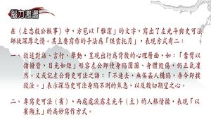 左忠毅公軼事_綜合活動