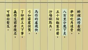 破陣子_課文注釋