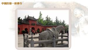 中國的第一座佛寺