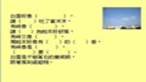 chuanghua_1215_泡泡歷險記