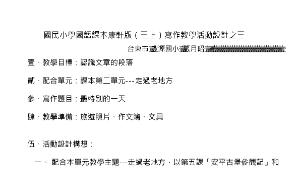 康軒版國語三年級作文補充教材