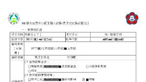 tainan_1474_修辭法〈下〉教案