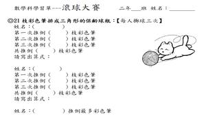 滾球大賽數學學習單