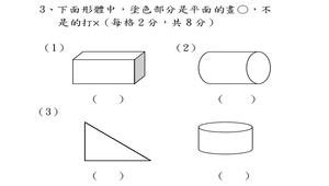 期末考 數學 小二試卷-資源代表圖