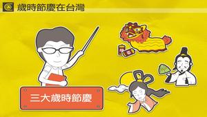 歲時節慶在台灣