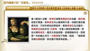 時代轉變下的「莎樂美」(Salome)