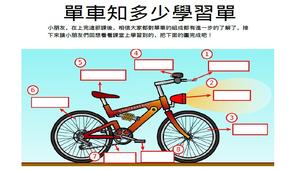 單車任我行