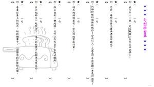 國語句型練習