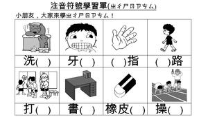 注音符號學習單(ㄓㄔㄕㄖㄗㄘㄙ)