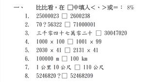 100上期中小四數學試卷-資源代表圖