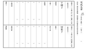 一年級語文學習單