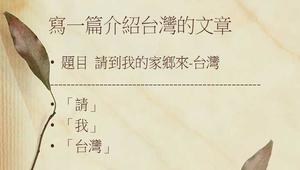 請到我的家鄉來-台灣