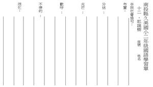 康軒版二上國語第十二課學習單