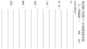康軒版二上國語第七課學習單