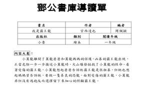鄧公書庫導讀書單---我是霸王龍-資源代表圖