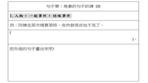句子練習-寫事(3)
