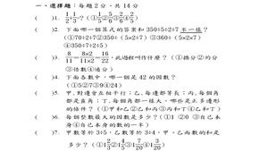 南一版五上數學期中評量試卷