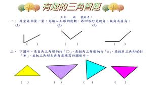 五年級三角形內角和學習單