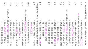 翰林6上國語第10課學習單
