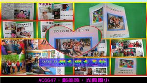 寫真書 ~~~ 2010胡志明志工行-資源代表圖