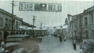 台灣史~光復後的政治發展