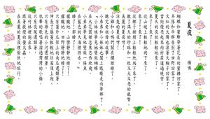 楊喚童詩「夏夜」學習單