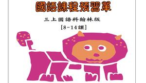 三上翰林版8-14課國語預習單