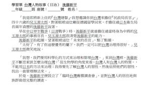 臺灣歷史人物故事-後藤新平