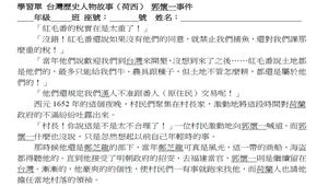 臺灣歷史人物故事-郭懷一