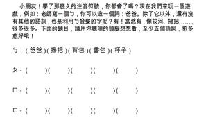 注音符號語詞大考驗
