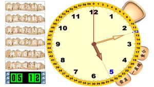 互動式時鐘