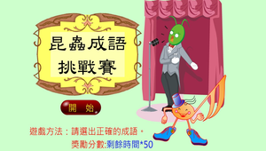 昆蟲成語選選樂-flash遊戲