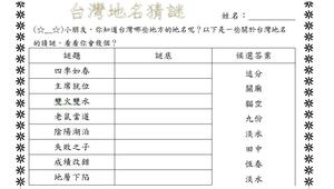 台灣地名猜謎學習單