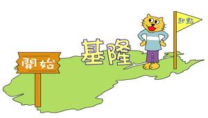 基隆、台灣、世界拼圖遊戲