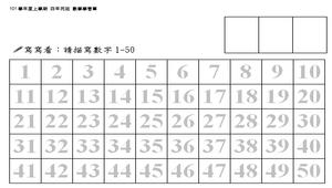 數字1-100學習單