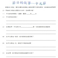 中元節學習單