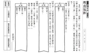 101學年度六年級上學期國語第三單元學習單