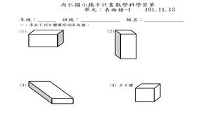 五年級康軒數學-表面積學習單