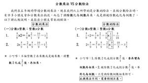 分數乘法vs分數除法