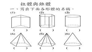 柱體與錐體學習單
