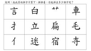 國語拼字練習