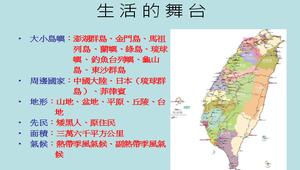 我們的寶島—台灣