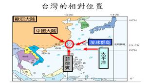 台灣的位置與範圍PPT