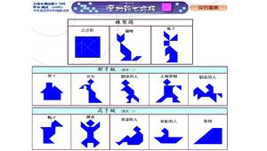 空間感心智訓練工具--奇妙的七巧板