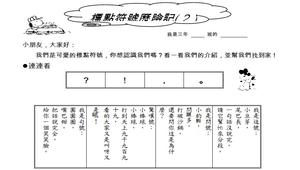 標點符號學習單3