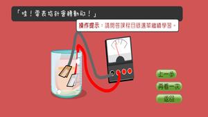 化學-水溶液的性質-果汁會導電嗎