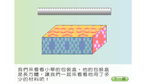 數學∕柱體∕表面積-長方體