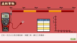 簡單電路-測量電阻實驗