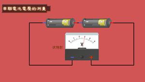 物理∕簡單電路∕串聯電池電壓的測量