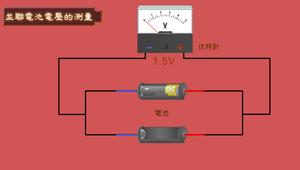 簡單電路-並聯電池電壓的測量